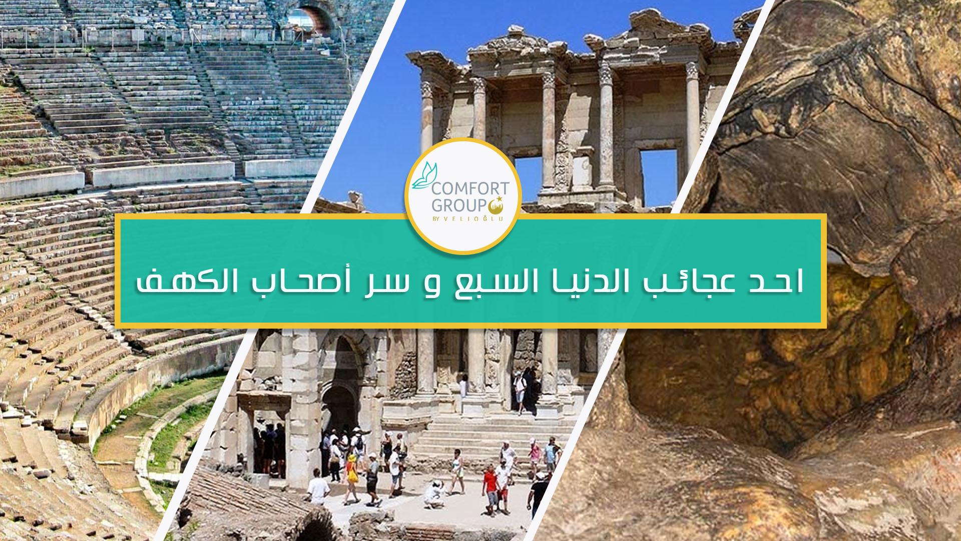مليون 810 ألف شخص زاروا مدينة أفسس القديمة ، وهي مركز معروف للسياحة التاريخ ، بزيادة قدرها 22.5 في المئة مقارنة بالعام السابق