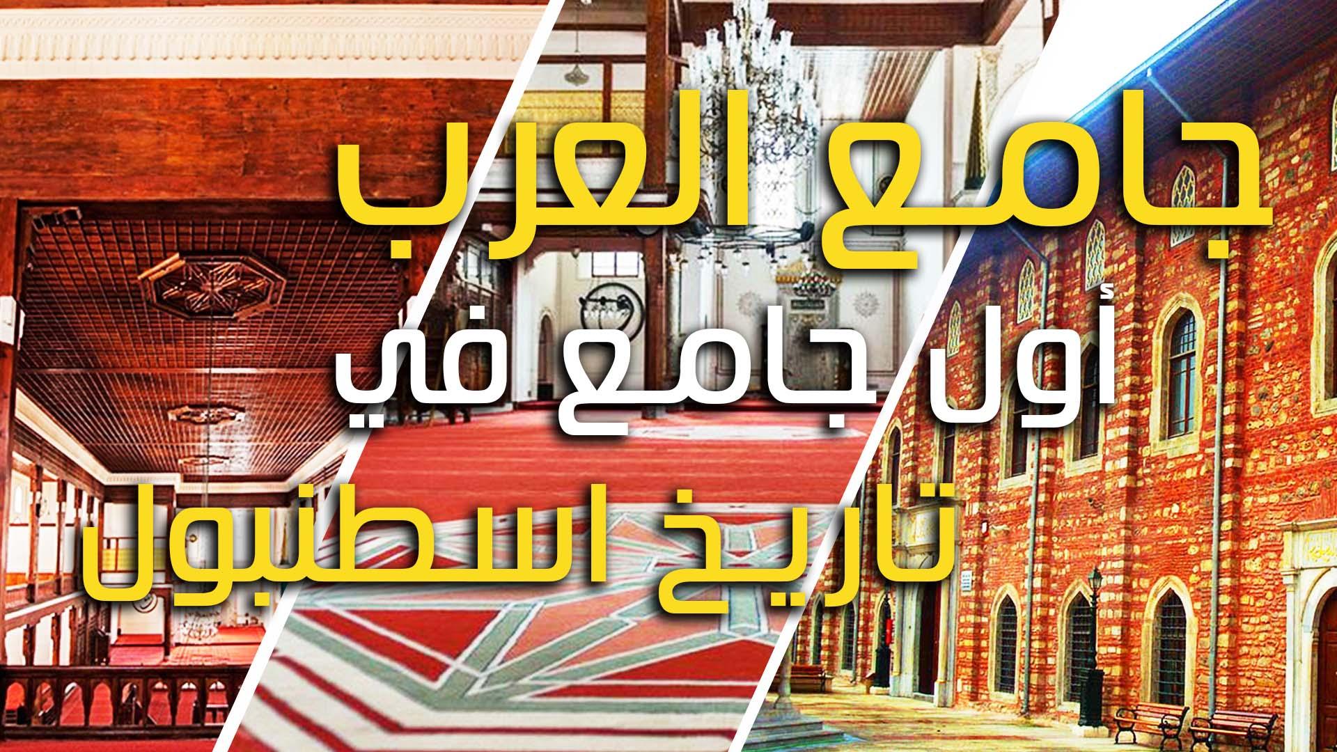 جامع العرب وبالتركيةArap Cami