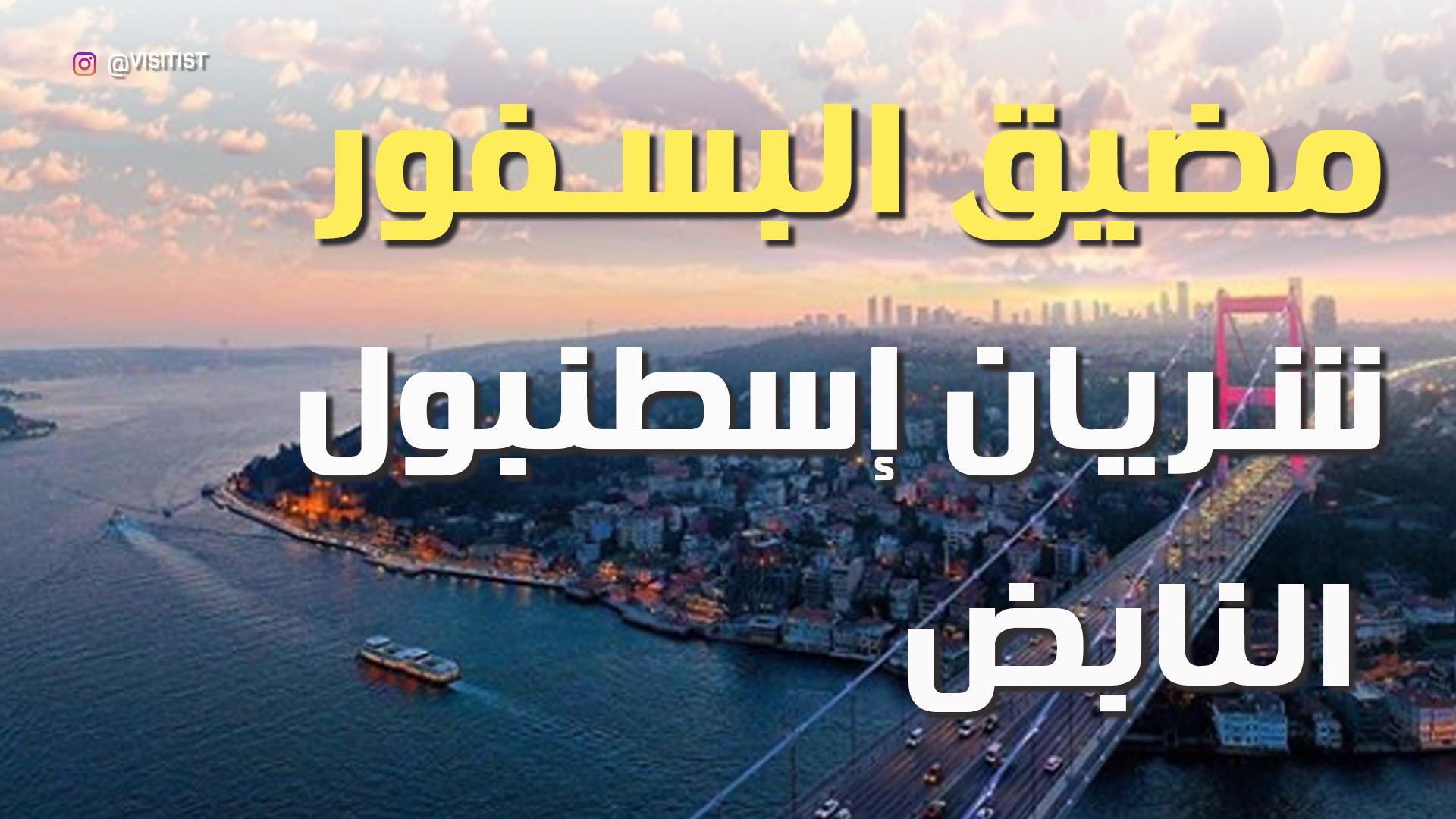 أفضل أماكن سياحية على جسر البوسفور في اسطنبول